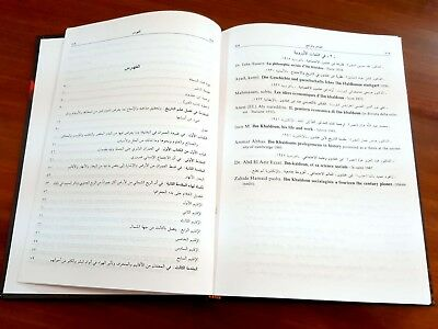 Antique Arabic Book. The Muqaddimah Ibn Khaldun P 2017.  مقدمة ابن خلدون 11