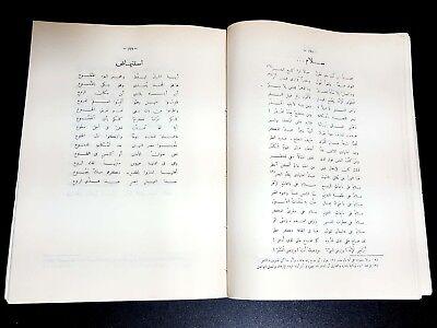Arabic Antique Book. Arabic Poem Of Ismaeel Sabri. 7