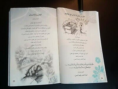 ISLAMIC BOOK (Rawaie) By Mohammed Rateb al-Nabulsi. P 2018 Full of pictures 4
