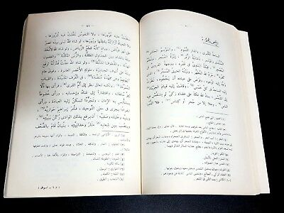 ARABIC LITERATURE ANTIQUE BOOK (Gold markets) By Ahmed Shawqi  P 1970 8