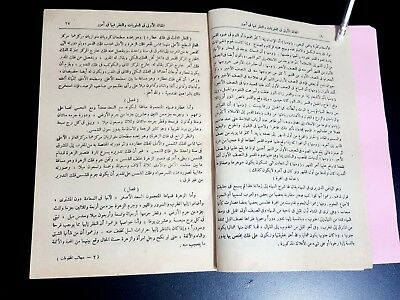 ARABIC ANTIQUE SCIENTIFIC BOOK. (AGAEIB AL-MAKLOQAT) The wonders of creatures 19 5