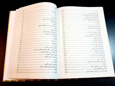 ARABIC LITERATURE ANTIQUE BOOK (Gawaher Al-Balagah) 2007 12