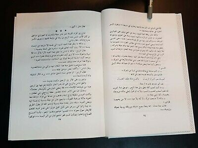 ARABIC ANTIQUE BOOK. Stories OF Antarah ibn Shaddad. P 1993 4