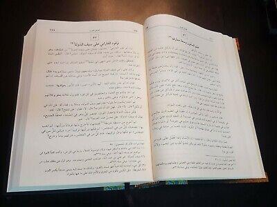 ARABIC LITERATURE BOOK. Arabs Stories BY Abu Al-Fadl, Al-Begawi and Gad Al-Mawla 5