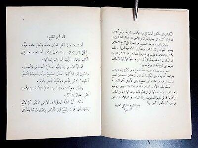 OLD ISLAMIC ARABIC LITERATURE ANTIQUE BOOK. By Ibn al-Muqaffa. P in Egypt 1911 6