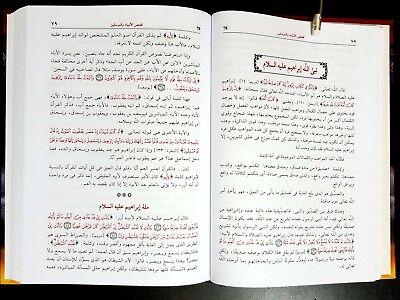ARABIC BOOK.(Prophets' Stories)by Al Shaarawy P in 2016. كتاب قصص الأنبياء 6