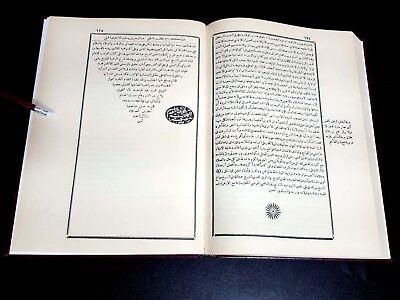 Islamic Inheritance Jurisprudence Antique Book (Fath AL-Qareeb) 11