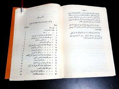 Islamic Book. Quran Sciences (Al-Tebian) By Ibn Qayem Al-Guzyah التبيان 11