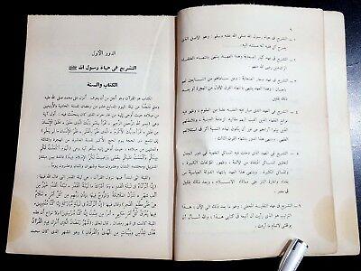 ARABIC ANTIQUE BOOK.( History of Islamic legislation) P in 1970 4