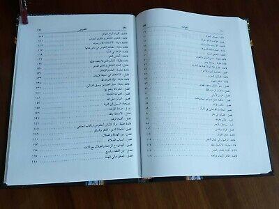 ARABIC ISLAMIC BOOK. AL-FAWAED  By Ibn Qayyim al-Jawziyya. P 2016 12