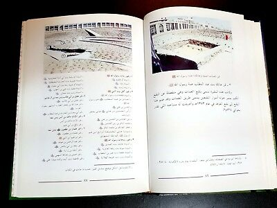 Islamic Book about Jannat al-Baqī' in Medina and Companions of Prophet places Fu 11