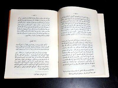 Islamic Book. Quran Sciences (Al-Tebian) By Ibn Qayem Al-Guzyah التبيان 9