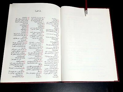 ANTIQUE ARABIC DICTIONARY BOOK.  Al-Wafi By al-Bustani. 1990 كتاب الوافي معجم– 4