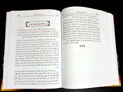 ARABIC BOOK.(Prophets' Stories)by Al Shaarawy P in 2016. كتاب قصص الأنبياء 8