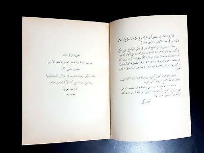 OLD ISLAMIC ARABIC LITERATURE ANTIQUE BOOK. By Ibn al-Muqaffa. P in Egypt 1911 5