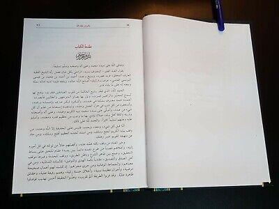ISLAMIC ARABIC SOFI Book of Wisdom Classics of Western Spirituality By Ibn Ata 4