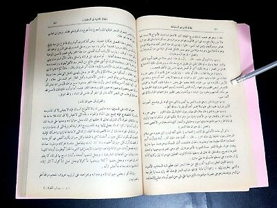ARABIC ANTIQUE SCIENTIFIC BOOK. (AGAEIB AL-MAKLOQAT) The wonders of creatures 19 7