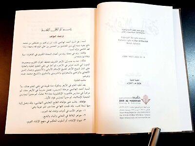 ARABIC LITERATURE ANTIQUE BOOK (Gawaher Al-Balagah) 2007 3