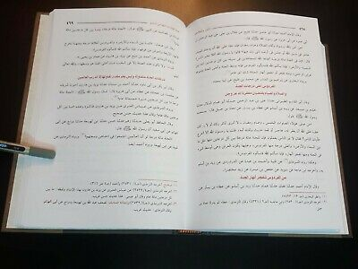 ARABIC ISLAMIC BOOK (The Sedition on the signs of the last hour) Ibn Kathir P 20 11