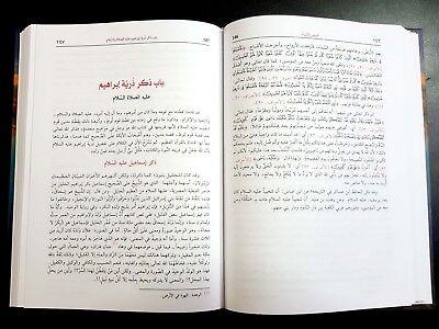 ARABIC ISLAMIC BOOK.(Prophets' Stories) P in 2016. كتاب قصص الأنبياء 6
