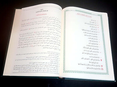 THE HOLY QURAN  KORAN WITH TAFSIR Interpretation. Durrat AL-tafaseer. Fancy book 11