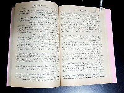 ARABIC ANTIQUE SCIENTIFIC BOOK. (AGAEIB AL-MAKLOQAT) The wonders of creatures 19 8