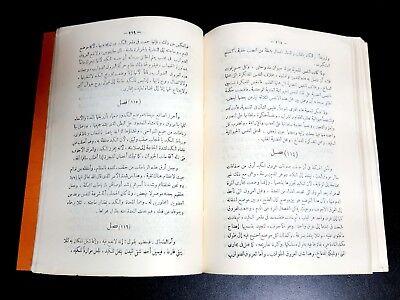 Islamic Book. Quran Sciences (Al-Tebian) By Ibn Qayem Al-Guzyah التبيان 10