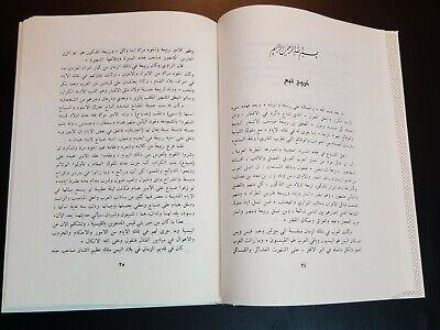 ANTIQUE ARABIC LITERATURE BOOK SIRAT Al-Zeir Abu layla almuhalhil ibn Rabia 7
