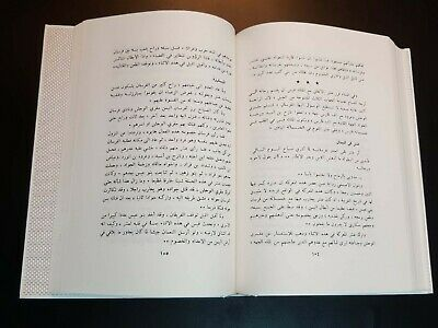 ARABIC ANTIQUE BOOK. Stories OF Antarah ibn Shaddad. P 1993 9