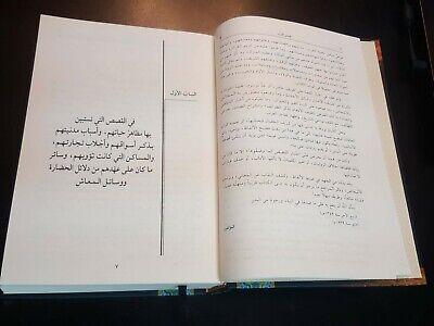 ARABIC LITERATURE BOOK. Arabs Stories BY Abu Al-Fadl, Al-Begawi and Gad Al-Mawla 3
