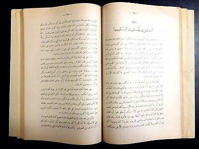 Antiqe Arabic Book. Selat Al-Ilm Be Al-Mogtama. In Sociology. كتاب صلة العلم بال 8