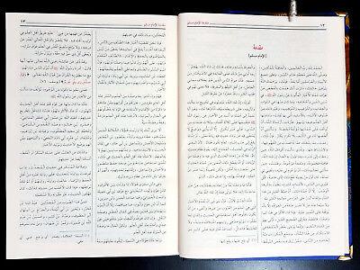 ISLAMIC BOOK. SAHIH MUSLIM   . P IN 2016 Prophet hadith 6