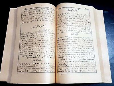 ANTIQUE ISLAMIC ARABIC BOOK. (Fiqh Shfi'i) PRINTED IN EGYPT 1933 8