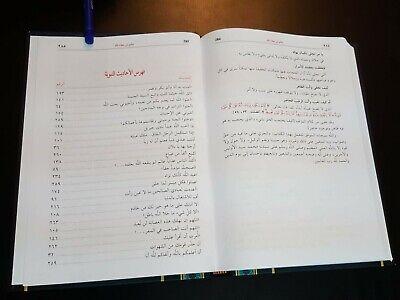 ISLAMIC ARABIC SOFI Book of Wisdom Classics of Western Spirituality By Ibn Ata 12