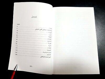 ARABIC LITERATURE BOOK (Al-Abarat) by al-Manfaluti. P in 1999 5