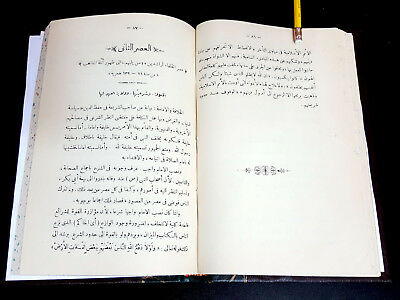 Islamic Arabic Antique Book. (Al-Moktarat Al-Fatheiah). P.1924 6