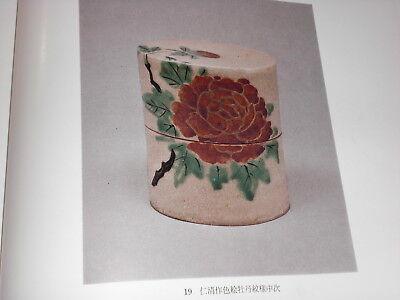 Japanese Tea Ceremony CHADO Equipment Antique Art Book 11 USUCHAKI Natsume Caddy 6