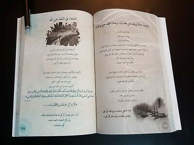 ISLAMIC BOOK (Rawaie) By Mohammed Rateb al-Nabulsi. P 2018 Full of pictures 8