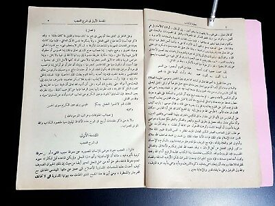 ARABIC ANTIQUE SCIENTIFIC BOOK. (AGAEIB AL-MAKLOQAT) The wonders of creatures 19 4