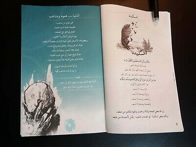 ISLAMIC BOOK (Rawaie) By Mohammed Rateb al-Nabulsi. P 2018 Full of pictures 3