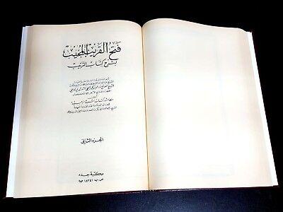 Islamic Inheritance Jurisprudence Antique Book (Fath AL-Qareeb) 7