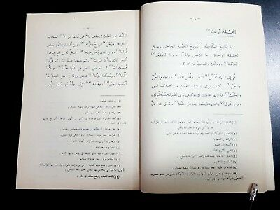 ARABIC LITERATURE ANTIQUE BOOK (Gold markets) By Ahmed Shawqi  P 1970 4