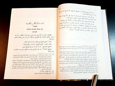 ARABIC LITERATURE ANTIQUE BOOK (Gawaher Al-Balagah) 2007 5