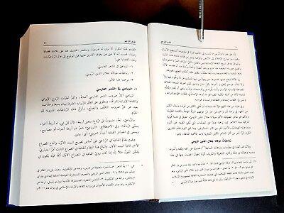 Rubaiyat Quartets of Jalal ai-Din Ai-Rumi. ISLAMIC SOFI BOOK. 4