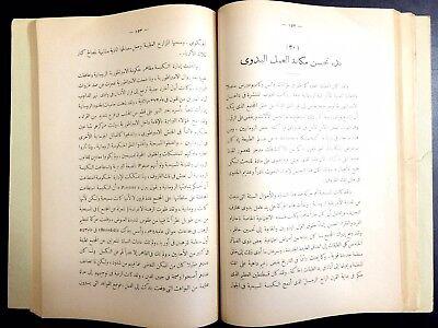 Antiqe Arabic Book. Selat Al-Ilm Be Al-Mogtama. In Sociology. كتاب صلة العلم بال 6