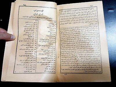 ANTIQUE ISLAMIC ARABIC BOOK. (Fiqh Shfi'i) PRINTED IN EGYPT 1933 10