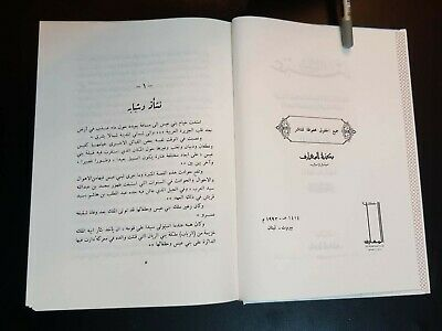 ARABIC ANTIQUE BOOK. Stories OF Antarah ibn Shaddad. P 1993 3