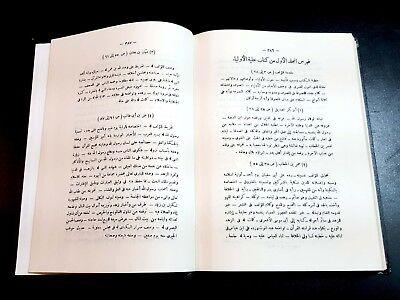 ANTIQUE ISLAMIC HISTORICAL BOOK.  (Heliah AL-Awlia) By al-Isfahani 6