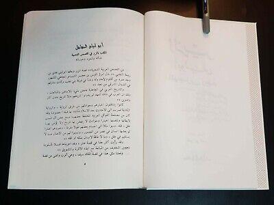 ANTIQUE ARABIC LITERATURE BOOK SIRAT Al-Zeir Abu layla almuhalhil ibn Rabia 3