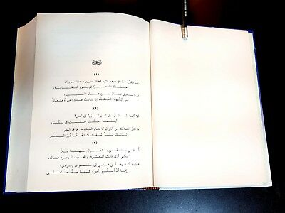 Rubaiyat Quartets of Jalal ai-Din Ai-Rumi. ISLAMIC SOFI BOOK. 7